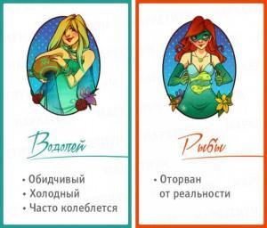 недостатки разных знаков зодиака
