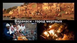 Варанаси - город мертвых (korysno.pro)