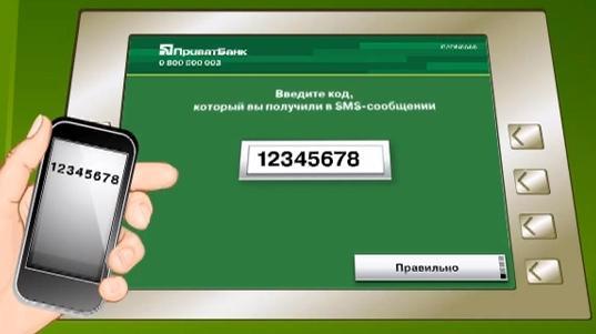 Услуга «Экстренные деньги» — популярная схема обмана владельцев карт ПриватБанка