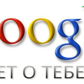 Что Гугл знает о вас?