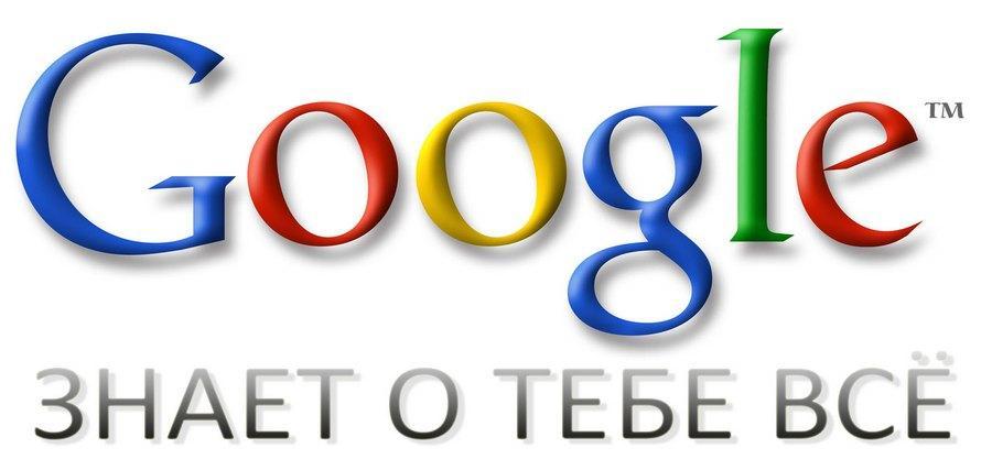 Проверьте, что Google знает о вас?