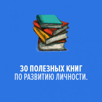 30 полезных книг по развитию личности