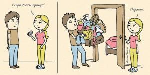 о семейной жизни Правдивые комиксы