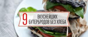 9 вкусных причин отказаться от хлеба