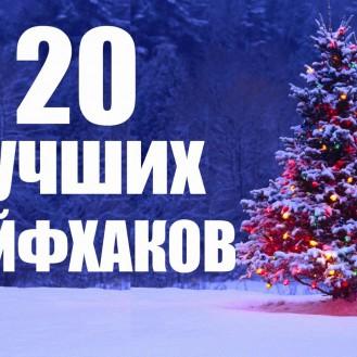 20 ЛАЙФХАКОВ для НОВОГО ГОДА и РОЖДЕСТВА