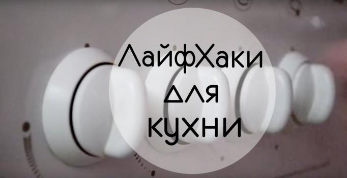 9отличных лайфхаков как молниеносно убрать накухне