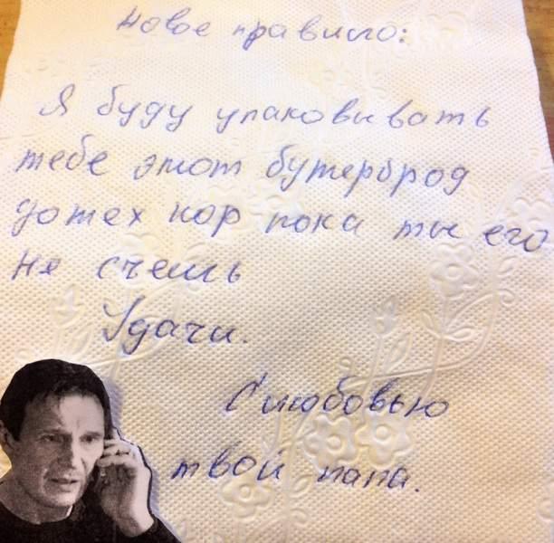 с любовью и юмором Записки от родителей