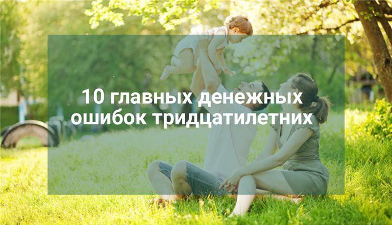 10 главных денежных ошибок тридцатилетних korysno.pro