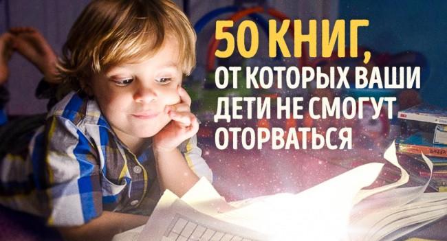 ваши дети не смогут оторваться от них, 50 книг