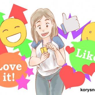 Как стать известным в социальных сетях?