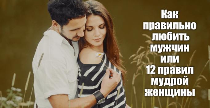 12 ПРАВИЛ МУДРОЙ ЖЕНЩИНЫ КАК ЛЮБИТЬ МУЖЧИН
