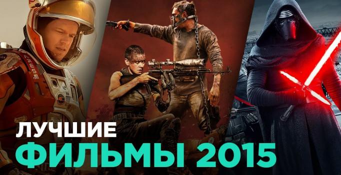 20 ЛУЧШИХ ФИЛЬМОВ 2015 ГОДА korysno.pro