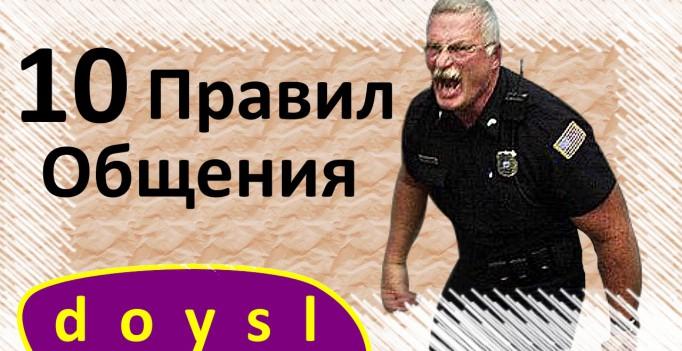 как вести себя с полицейскими в США 10 правил