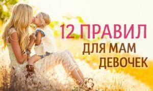 для мам девочек 12 правил