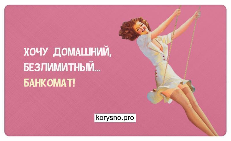 30 правдивых открыток про девушек