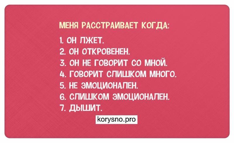 про девушек 30 правдивых открыток