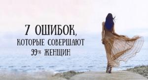 99% женщин 7 ошибок, которые совершают