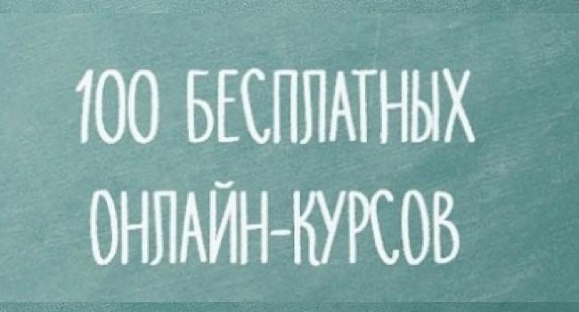 на русском языке 100 бесплатных онлайн-курсов