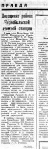 10 самых сокровенных тайн СССР1