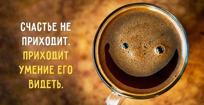 19-navykov-zhizni-so-vkusom-schastya