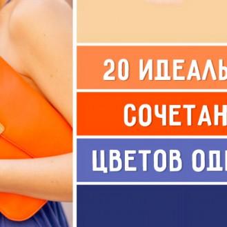 20 идеальных сочитаний цветов одежды