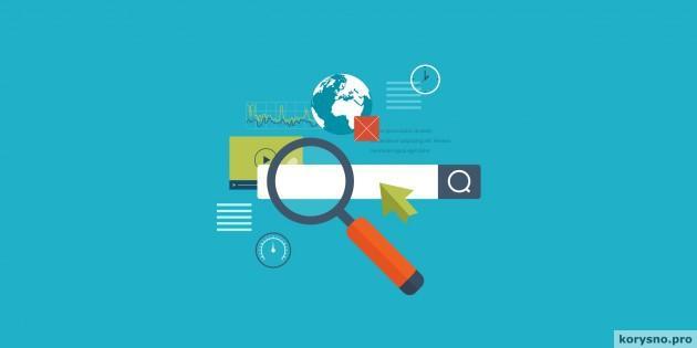 6 поисковиков, которые лучше, чем Google