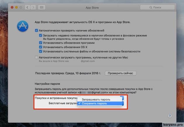 kak-ne-zamorachivatsya-s-vvodom-parolya-pri-zagruzke-prilozhenij-iz-mac-app-store-2