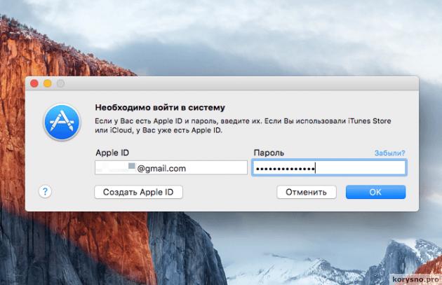 kak-ne-zamorachivatsya-s-vvodom-parolya-pri-zagruzke-prilozhenij-iz-mac-app-store-3
