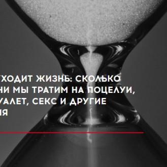 kuda-uhodit-zhizn-skolko-vremeni-my-tratim-na-potselui-son-tualet-seks-i-drugie-zanyatiya