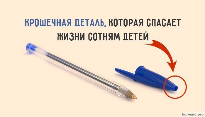 prostaya-detal-kotoraya-spasaet-zhizni-sotnyam-detej