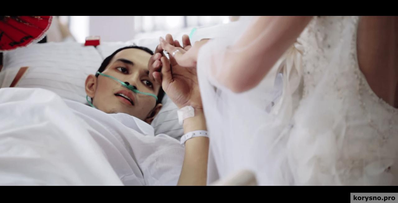 Душераздирающая свадьба умирающего от рака