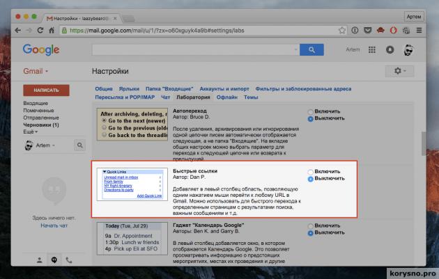 10 полезных функций Gmail, о которых многие не знают