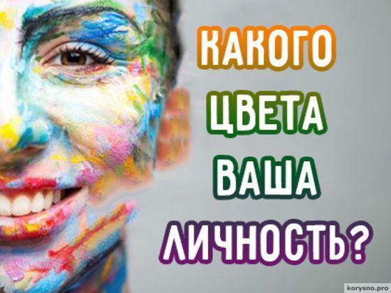 У каждого из нас лишь один цвет личности. Здесь ты узнаешь, что за цвет у тебя.