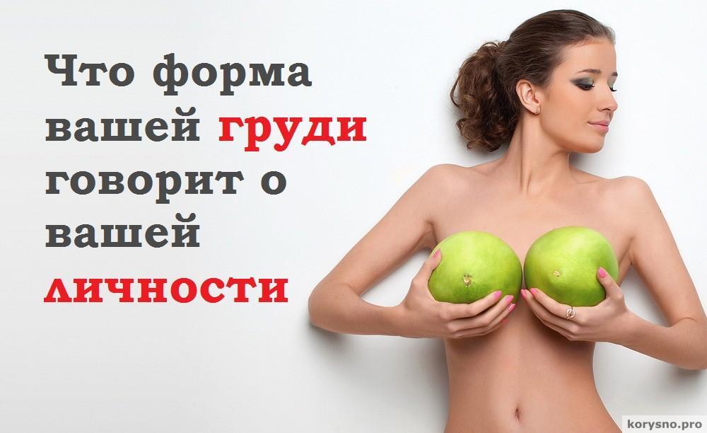 Вот что форма вашей груди говорит о вашей личности