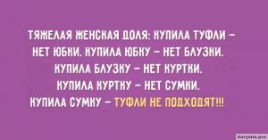 15 правдивых открыток о женском гардеробе