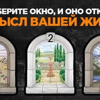 Выберите окно, и оно откроет правду о том, что для вас важнее всего в жизни