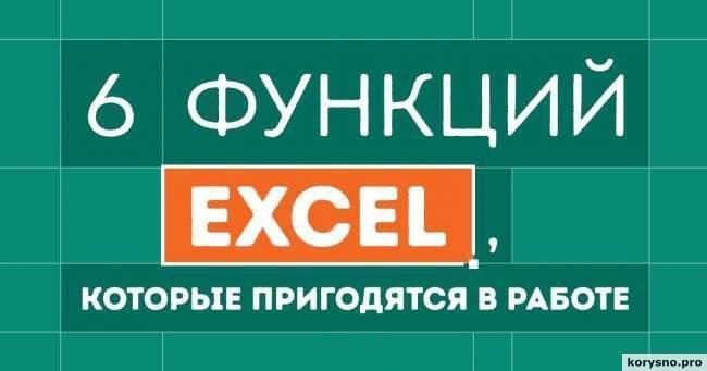 6 малоизвестных, но очень полезных функций Excel