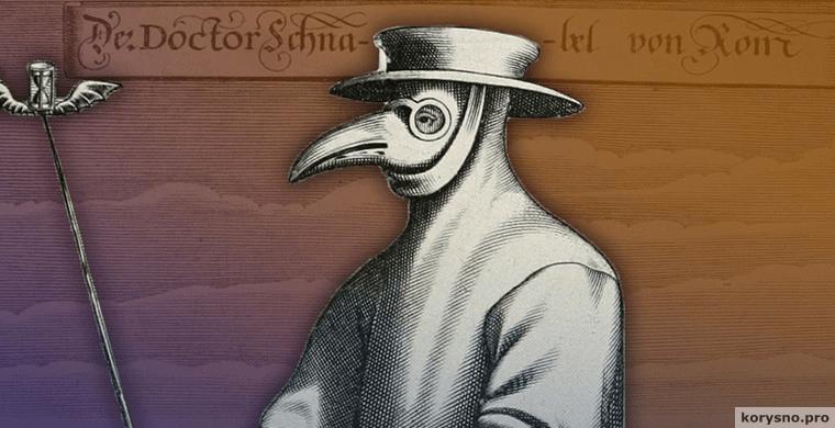 Почему врачи во время бубонной чумы носили такую странную маску с клювом