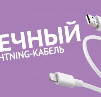 Как сделать вечный Lightning-кабель за полчаса