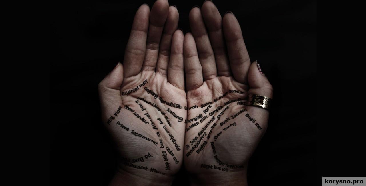 Гадание по руке без цыганок — краткий мануал