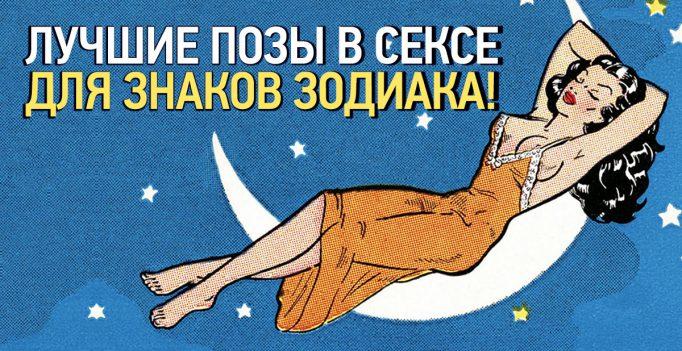 От звезд ничего не скроешь, и даже того, какая поза лучше всего подойдет твоему знаку Зодиака!