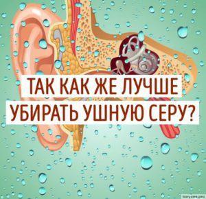 Почему нельзя чистить уши ватными палочками10