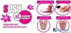 1464615821_pedikyurnye-nosochki