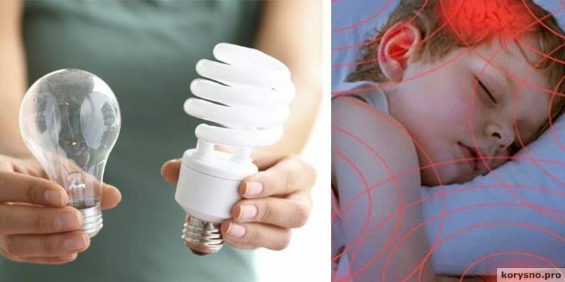 Эти лампочки вызывают беспокойство, мигрени, и даже рак
