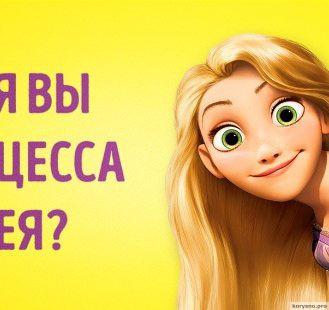 Тест: Какая вы принцесса Диснея?