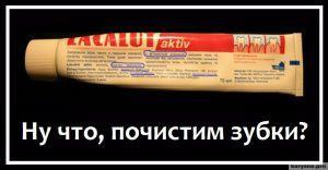 ВИЧ из тюбика с зубной пастой