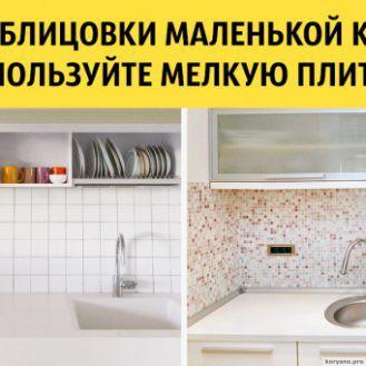 101 совет по дизайну интерьера