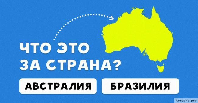 Тест: Сможете ли вы угадать страну по ее очертанию?