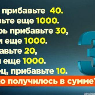Только люди с уровнем IQ выше среднего смогут решить эту задачку за 30 секунд. А вы сможете?