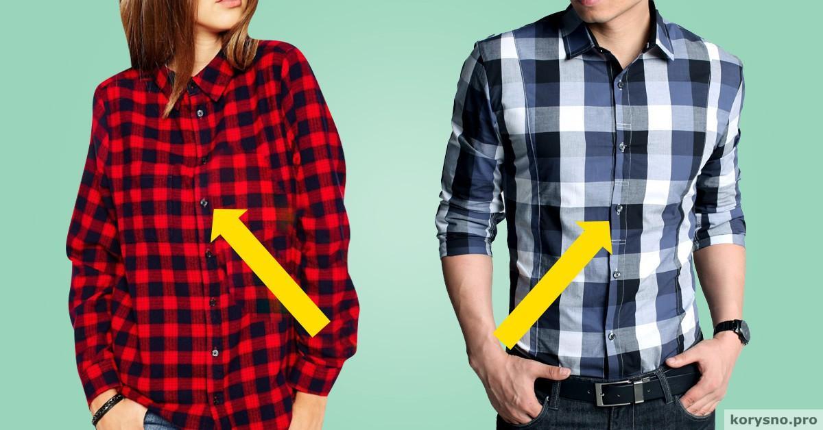Почему у мужчин и женщин пуговицы с разных сторон